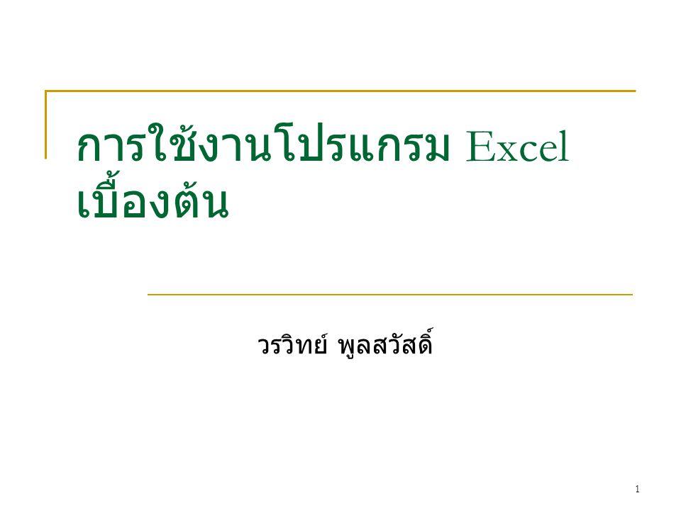 1 การใช้งานโปรแกรม Excel เบื้องต้น วรวิทย์ พูลสวัสดิ์