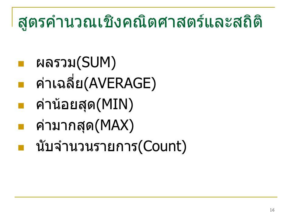 16 สูตรคำนวณเชิงคณิตศาสตร์และสถิติ ผลรวม (SUM) ค่าเฉลี่ย (AVERAGE) ค่าน้อยสุด (MIN) ค่ามากสุด (MAX) นับจำนวนรายการ (Count)