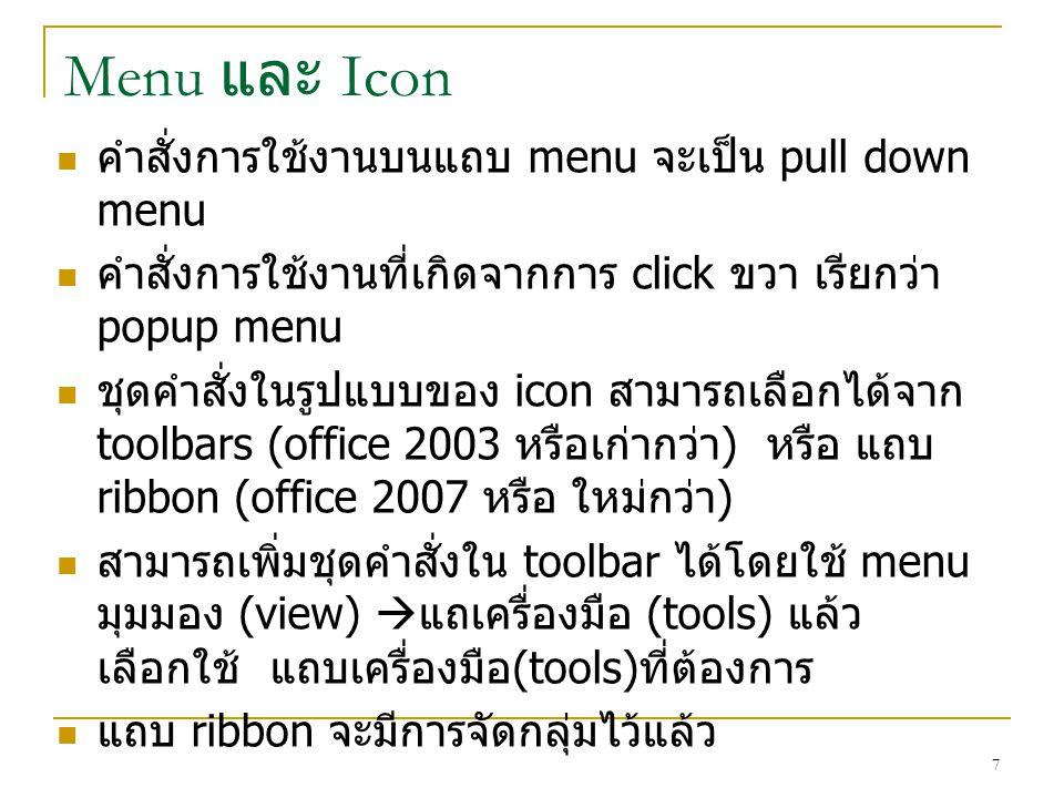 7 Menu และ Icon คำสั่งการใช้งานบนแถบ menu จะเป็น pull down menu คำสั่งการใช้งานที่เกิดจากการ click ขวา เรียกว่า popup menu ชุดคำสั่งในรูปแบบของ icon ส
