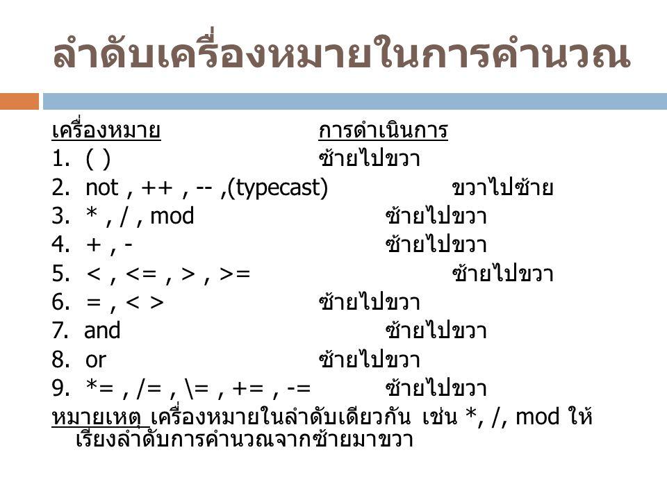 ลำดับเครื่องหมายในการคำนวณ เครื่องหมายการดำเนินการ 1.