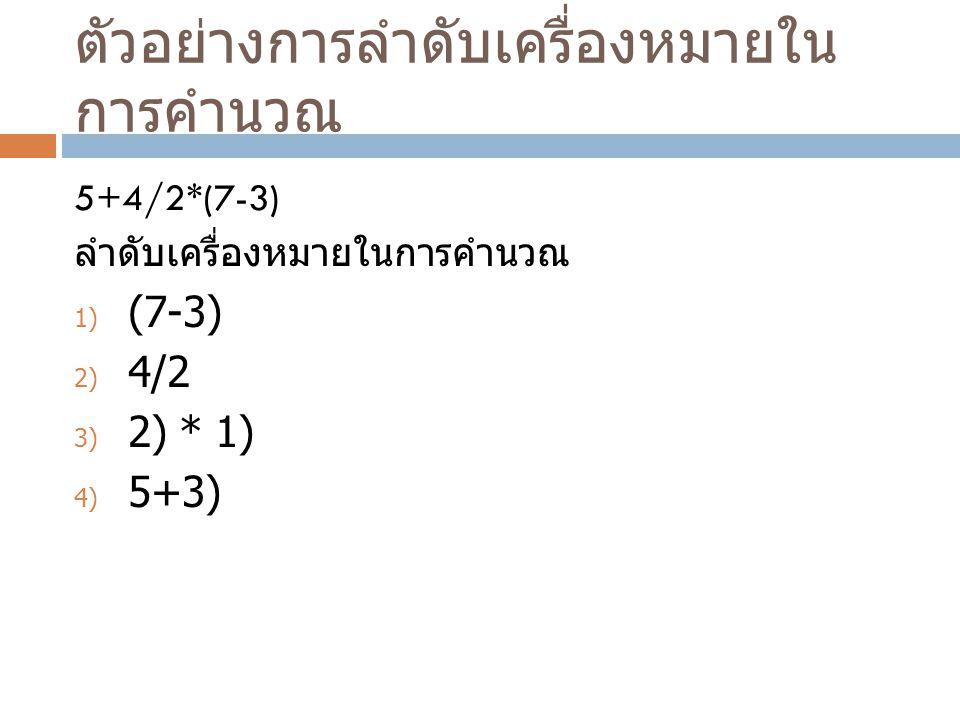 ตัวอย่างการลำดับเครื่องหมายใน การคำนวณ 5+4/2*(7-3) ลำดับเครื่องหมายในการคำนวณ  (7-3)  4/2  2) * 1)  5+3)
