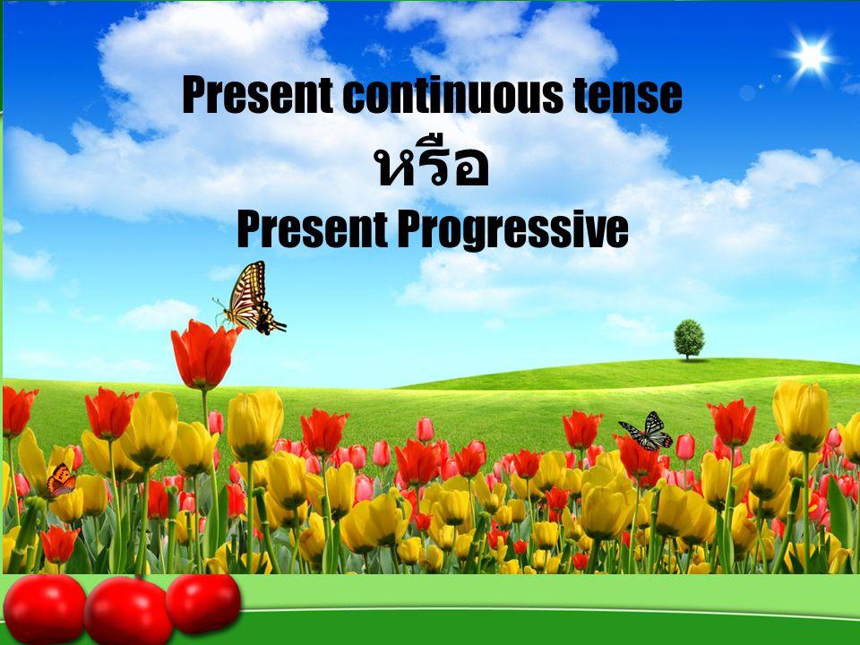 Present continuous ปัจจุบันกาลต่อเนื่อง ใช้ present continuous สำหรับสิ่งที่เกิดขึ้นใน ขณะที่พูด หรือในช่วงเวลาที่ใกล้กัน และการกระทำนั้นยังไม่ สิ้นสุด - I am doing.