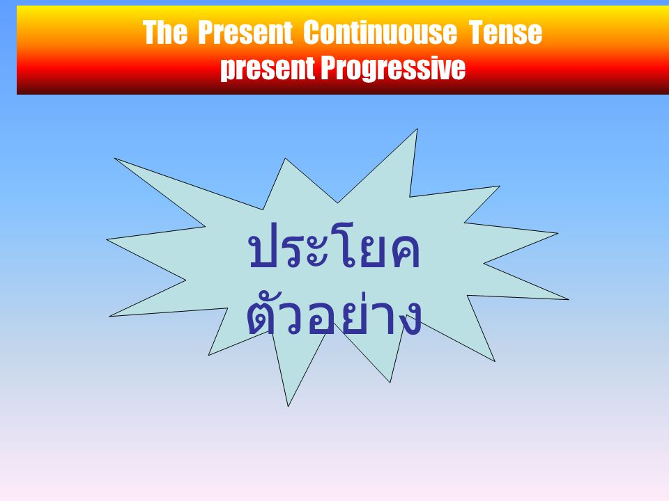The Present Continuouse Tense present Progressive ประโยค ตัวอย่าง