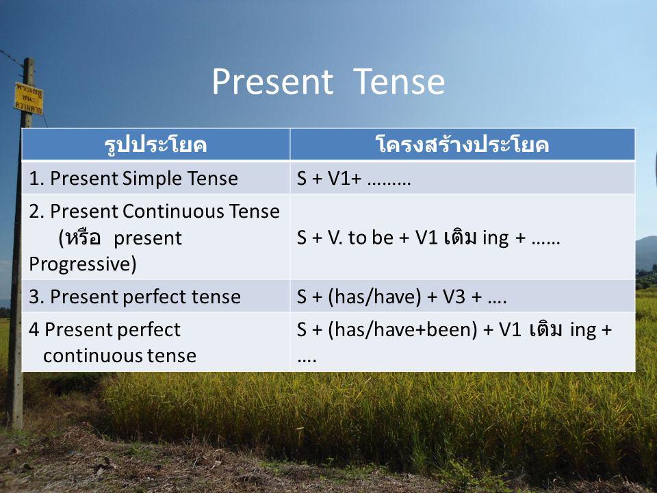 Present Tense รูปประโยคโครงสร้างประโยค 1.Present Simple TenseS + V1+ ……… 2.