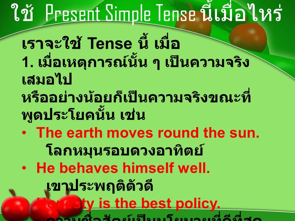 ใช้ Present Simple Tense นี้เมื่อไหร่ 2.