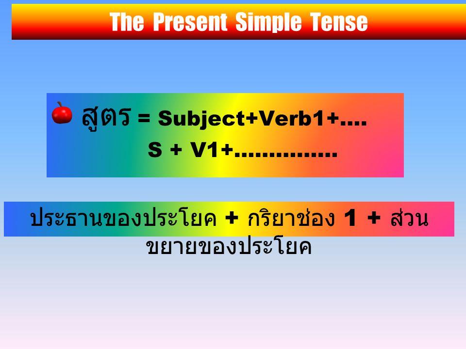 The Present Simple Tense สูตร = Subject+Verb1+….
