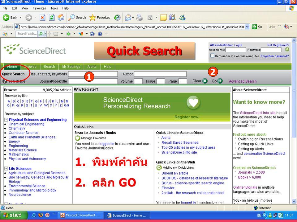 Quick Search 1.พิมพ์คำค้น 2.คลิก GO 2 1
