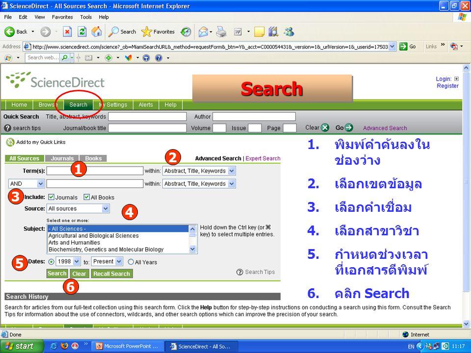 SearchSearch 1 3 4 2 5 6 1.พิมพ์คำค้นลงใน ช่องว่าง 2.เลือกเขตข้อมูล 3.เลือกคำเชื่อม 4.เลือกสาขาวิชา 5.กำหนดช่วงเวลา ที่เอกสารตีพิมพ์ 6.คลิก Search
