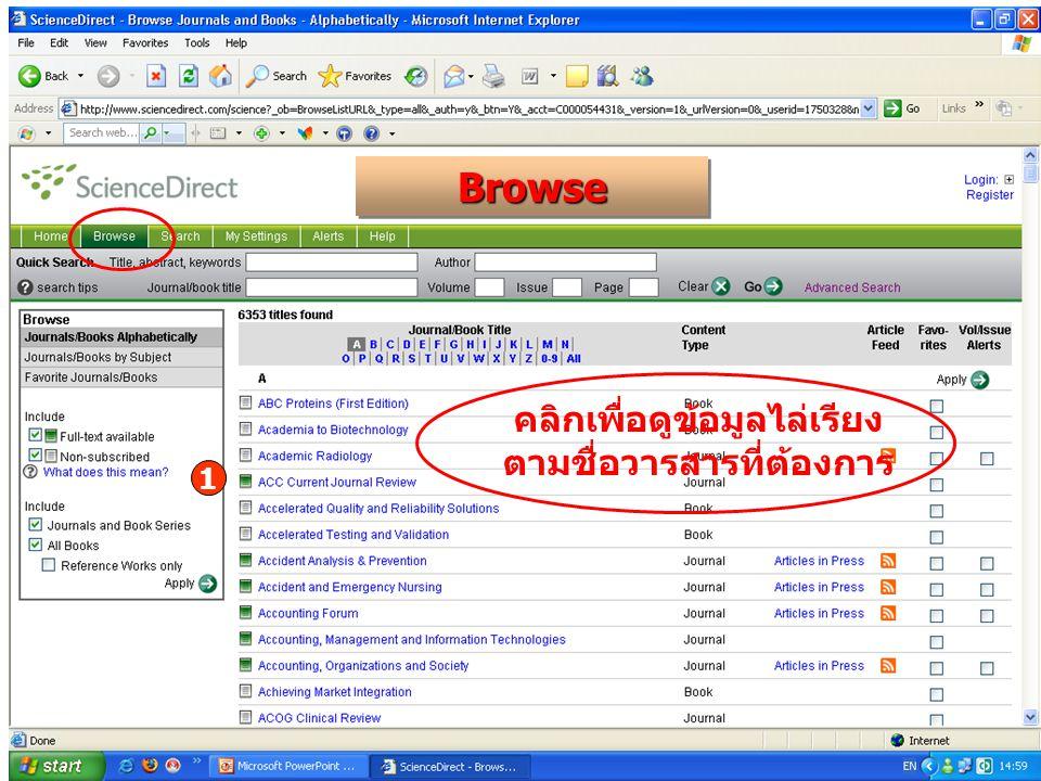 BrowseBrowse คลิกเพื่อดูข้อมูลไล่เรียง ตามสาขาวิชาที่ต้องการ 2