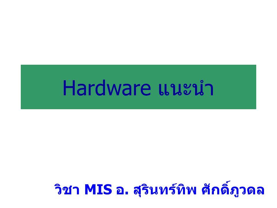 Hardware แนะนำ วิชา MIS อ. สุรินทร์ทิพ ศักดิ์ภูวดล