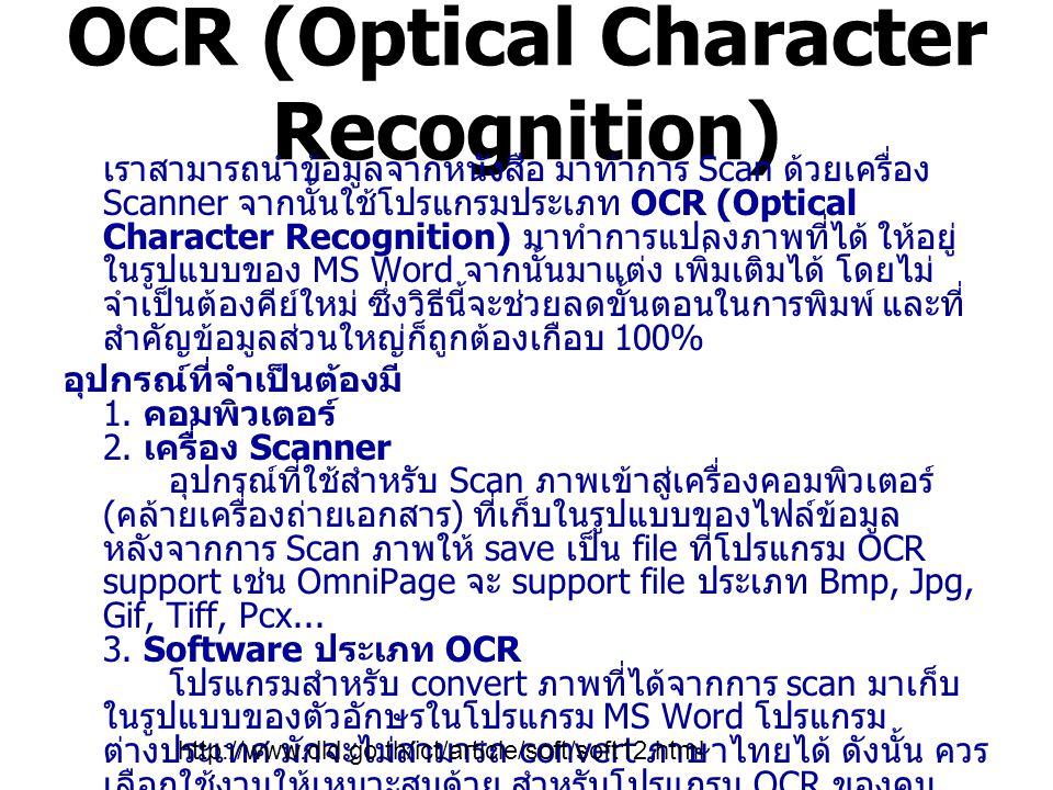 OCR (Optical Character Recognition) เราสามารถนำข้อมูลจากหนังสือ มาทำการ Scan ด้วยเครื่อง Scanner จากนั้นใช้โปรแกรมประเภท OCR (Optical Character Recogn