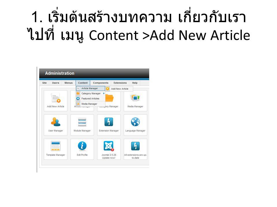 1. เริ่มต้นสร้างบทความ เกี่ยวกับเรา ไปที่ เมนู Content >Add New Article