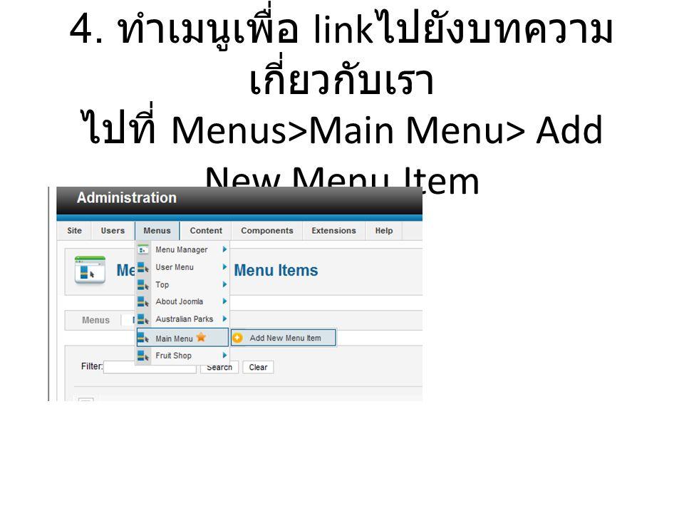 4. ทำเมนูเพื่อ link ไปยังบทความ เกี่ยวกับเรา ไปที่ Menus>Main Menu> Add New Menu Item