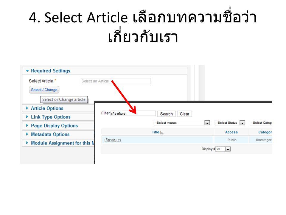 4. Select Article เลือกบทความชื่อว่า เกี่ยวกับเรา