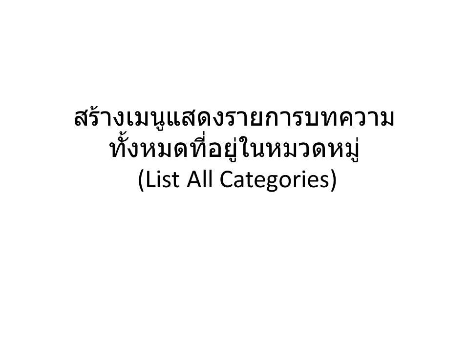 สร้างเมนูแสดงรายการบทความ ทั้งหมดที่อยู่ในหมวดหมู่ (List All Categories)