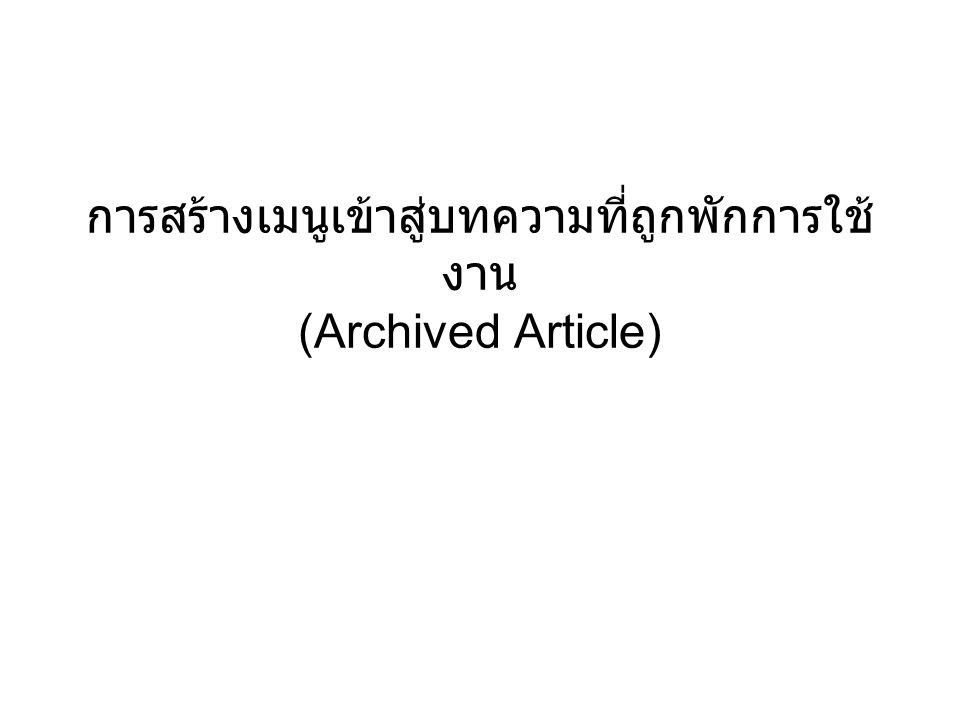 1. การสร้างเมนูเข้าสู่บทความที่ถูกพักการใช้งาน (Archived Article) เลือก Content >Article Manager