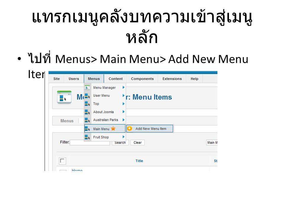 แทรกเมนูคลังบทความเข้าสู่เมนู หลัก ไปที่ Menus> Main Menu> Add New Menu Item