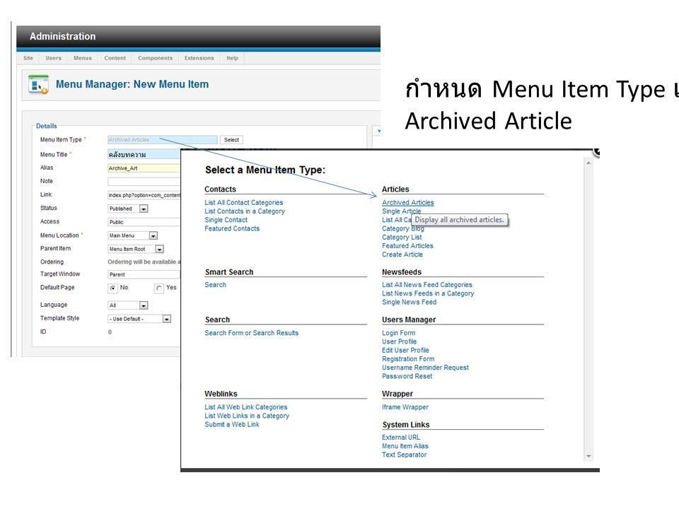 ตั้งชื่อ Menu Title เป็น คลังบทความ