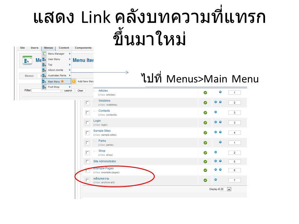 แสดง Link คลังบทความที่แทรก ขึ้นมาใหม่ ไปที่ Menus>Main Menu
