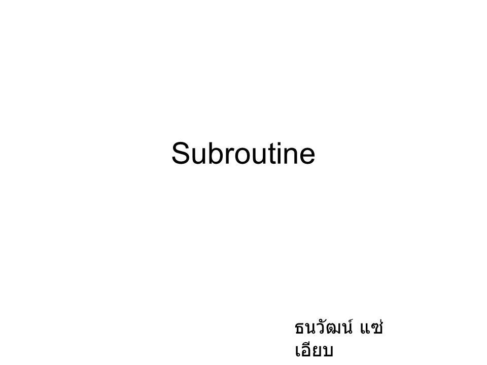 Subroutine ธนวัฒน์ แซ่ เอียบ