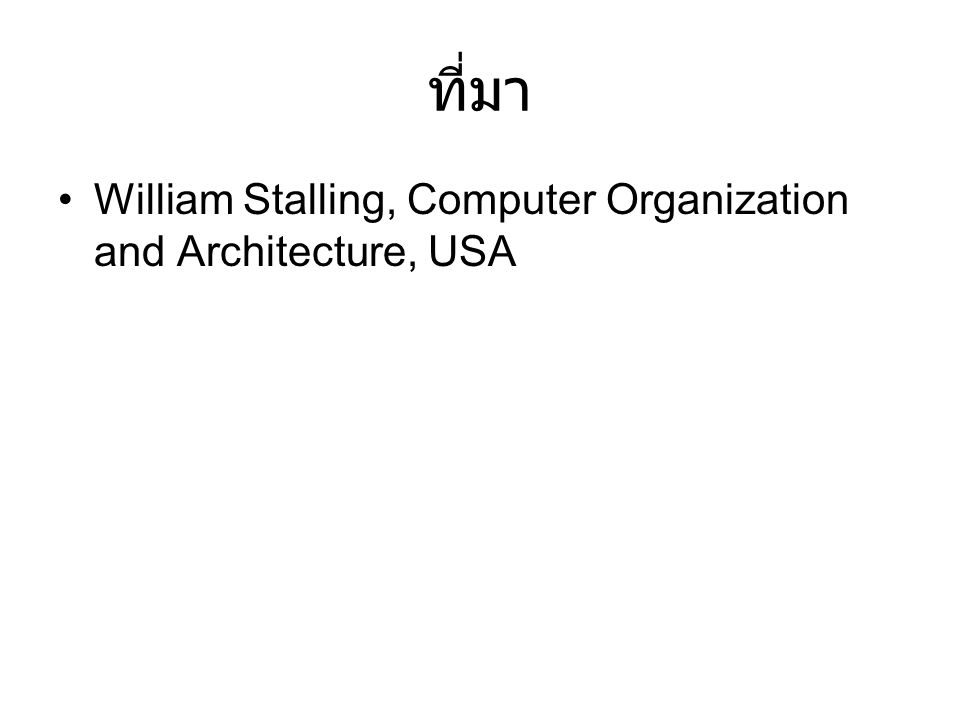 ที่มา William Stalling, Computer Organization and Architecture, USA