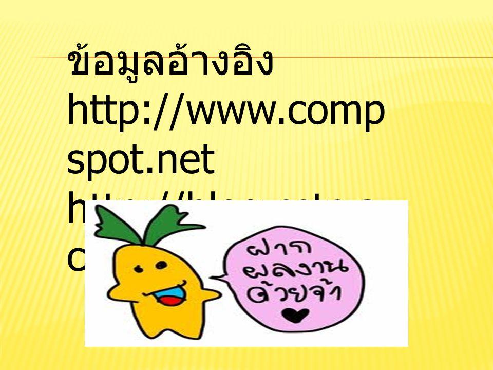 ข้อมูลอ้างอิง http://www.comp spot.net http://blog.cstc.a c.th
