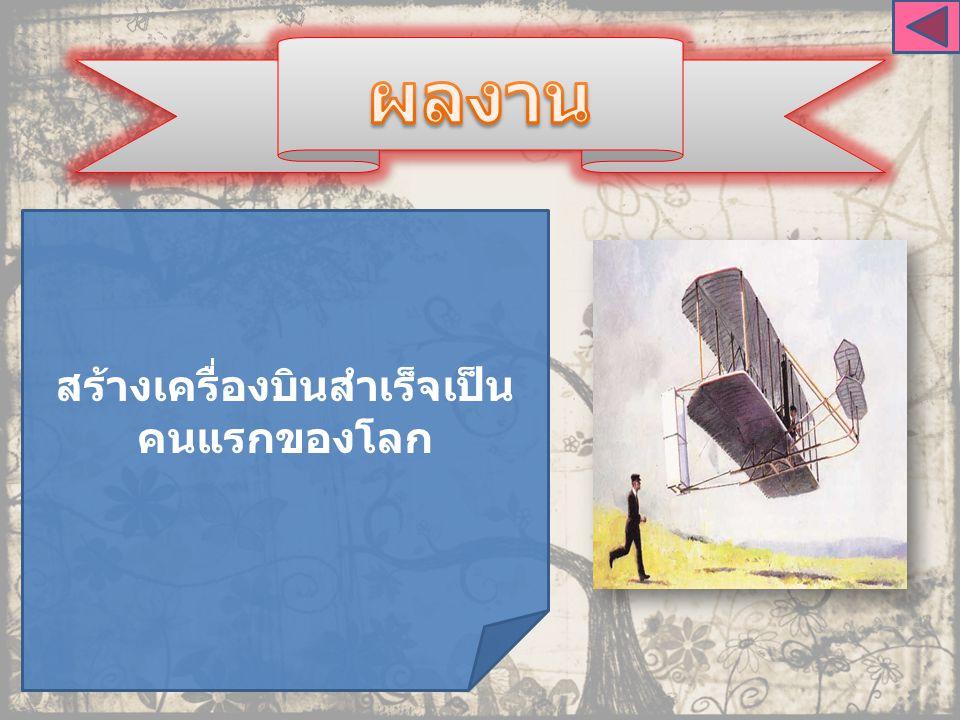 สร้างเครื่องบินสำเร็จเป็น คนแรกของโลก