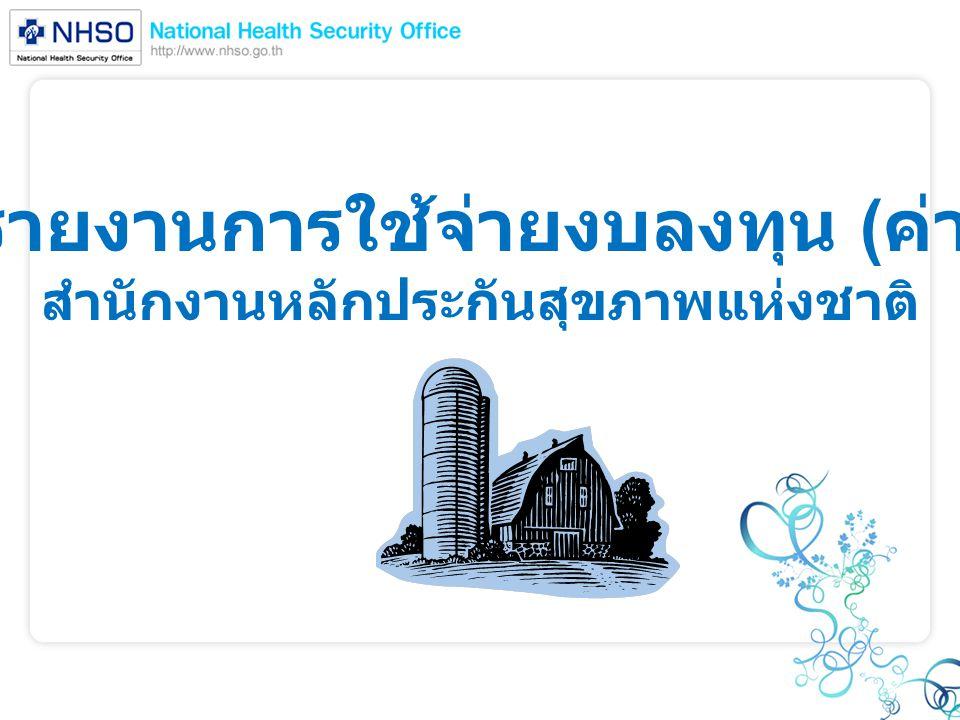 ระบบรายงานการใช้จ่ายงบลงทุน ( ค่าเสื่อม ) สำนักงานหลักประกันสุขภาพแห่งชาติ