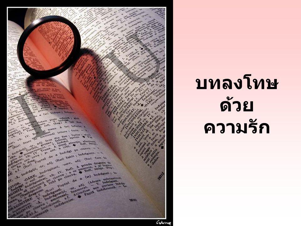 บทลงโทษ ด้วย ความรัก