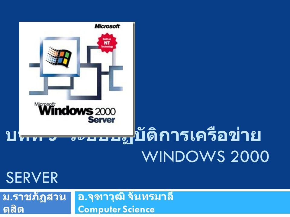 บทที่ 5 ระบบปฏิบัติการเครือข่าย WINDOWS 2000 SERVER อ.