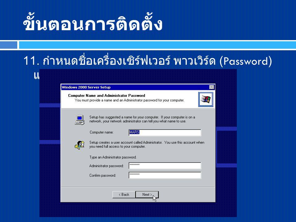 ขั้นตอนการติดตั้ง 11. กำหนดชื่อเครื่องเซิร์ฟเวอร์ พาวเวิร์ด (Password) แอดมิน (Admin)