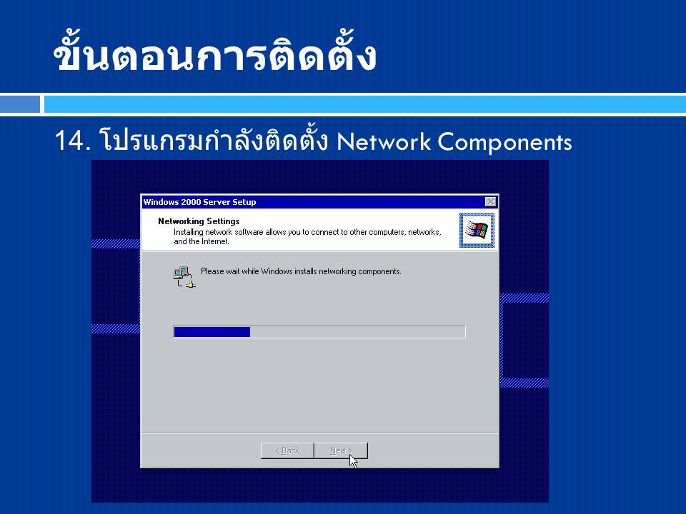 ขั้นตอนการติดตั้ง 14. โปรแกรมกำลังติดตั้ง Network Components