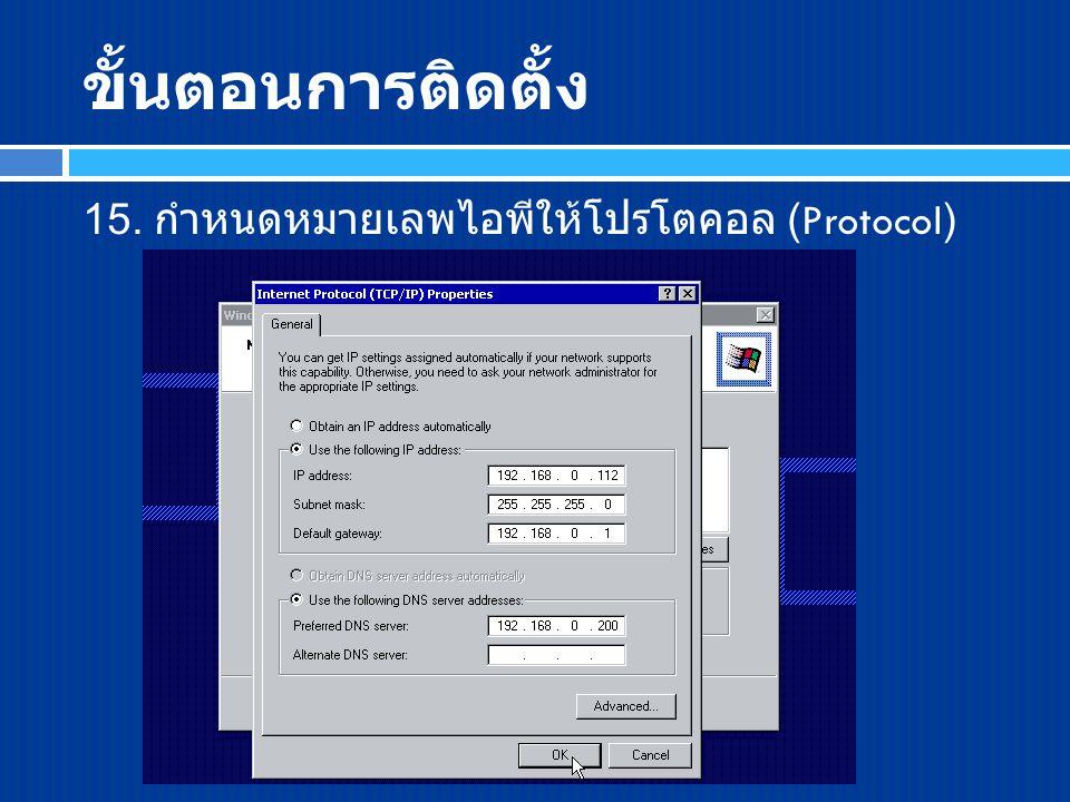 ขั้นตอนการติดตั้ง 15. กำหนดหมายเลพไอพีให้โปรโตคอล (Protocol)