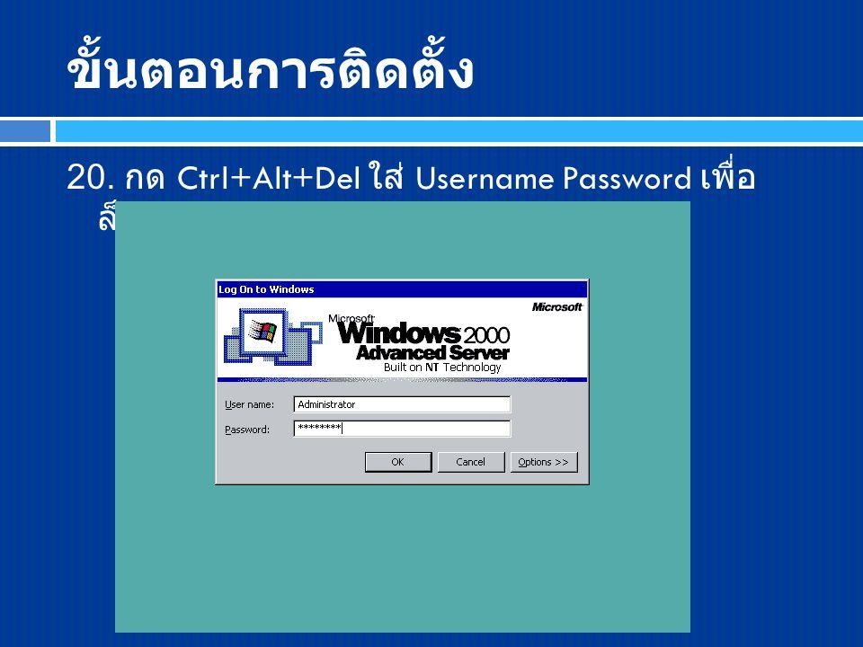 ขั้นตอนการติดตั้ง 20. กด Ctrl+Alt+Del ใส่ Username Password เพื่อ ล็อคอิน