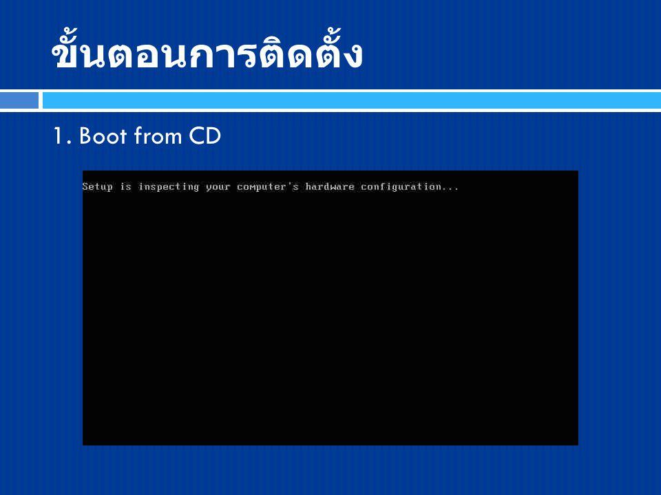 ขั้นตอนการติดตั้ง 1. Boot from CD