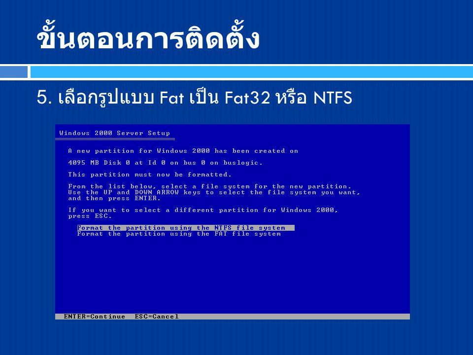 ขั้นตอนการติดตั้ง 5. เลือกรูปแบบ Fat เป็น Fat32 หรือ NTFS