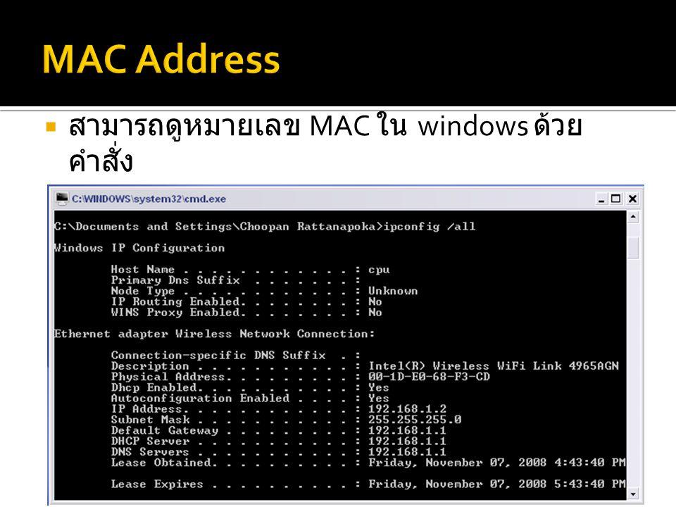  สามารถดูหมายเลข MAC ใน windows ด้วย คำสั่ง  ipconfig /all