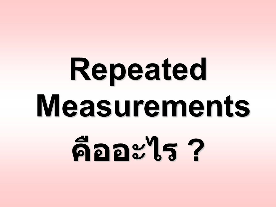 Repeated Measurements คืออะไร ?