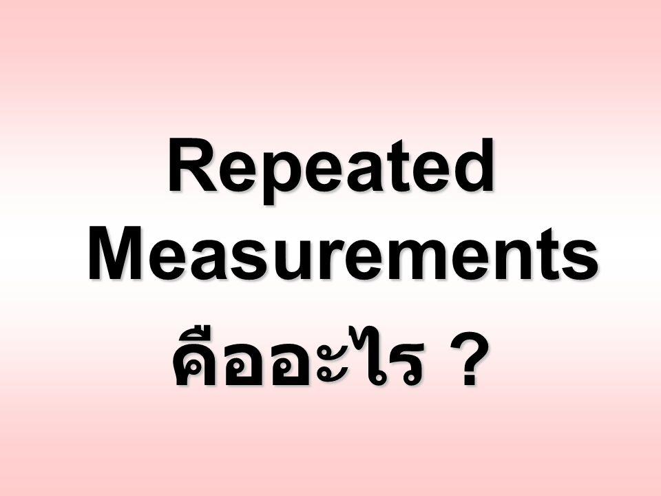 Repeated Measurements คืออะไร ?