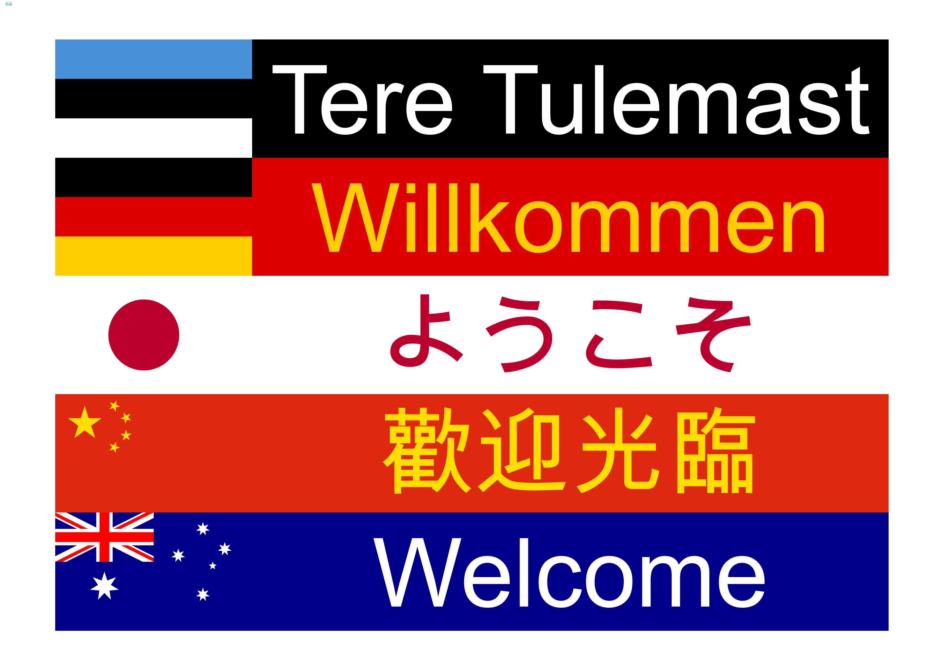 Willkommen ようこそ Tere Tulemast Welcome 歡迎光臨 欢迎
