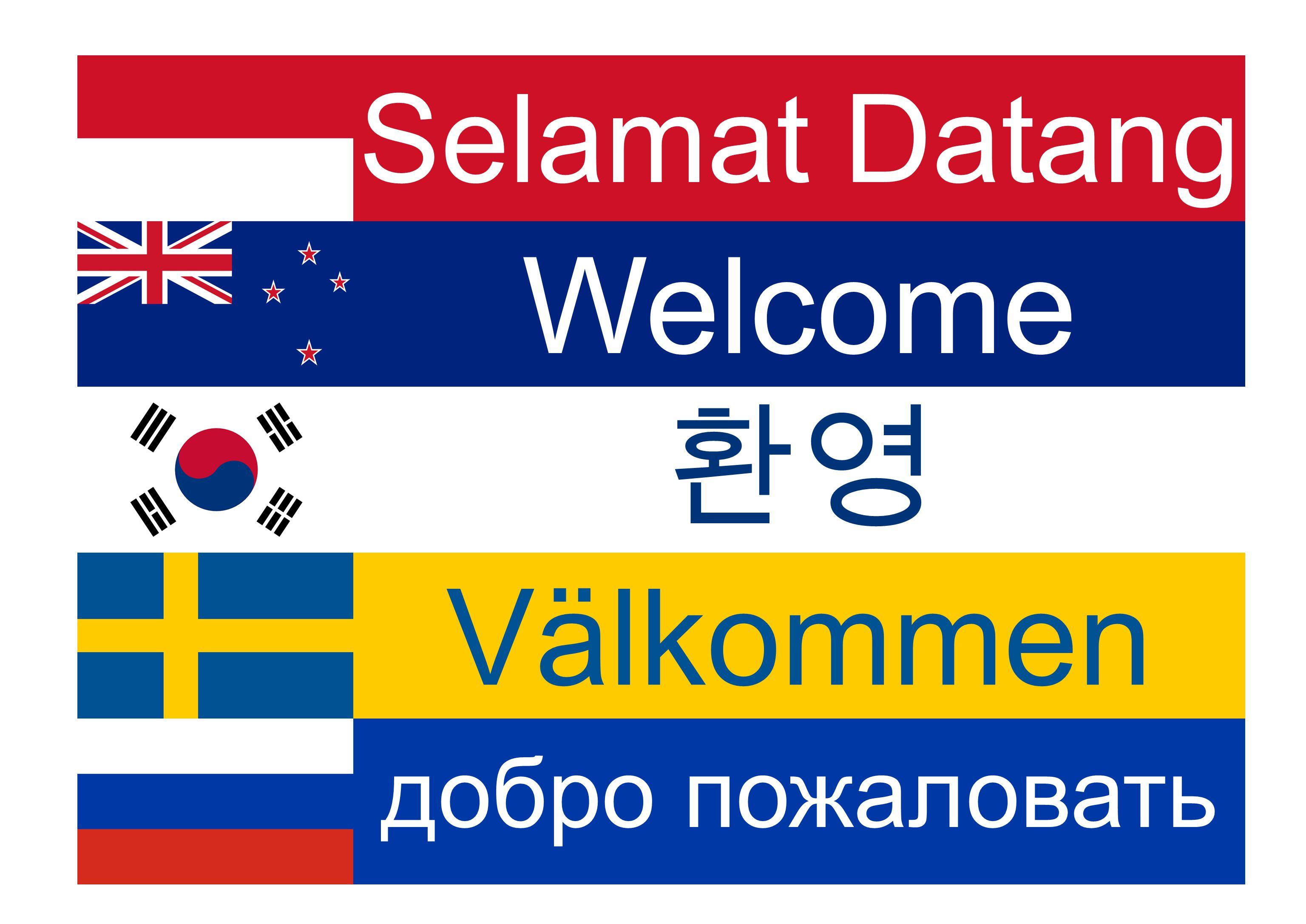 Selamat Datang Welcome 환영 Välkommen добро пожаловать