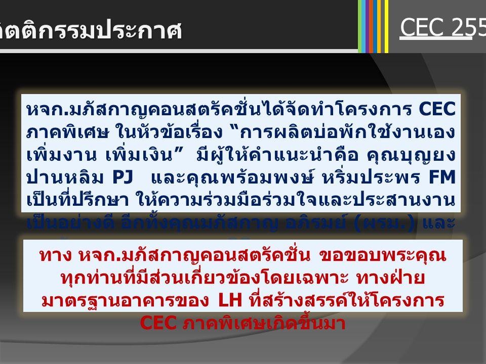 """CEC 2557 กิตติกรรมประกาศ หจก. มภัสกาญคอนสตรัคชั่นได้จัดทำโครงการ CEC ภาคพิเศษ ในหัวข้อเรื่อง """" การผลิตบ่อพักใช้งานเอง เพิ่มงาน เพิ่มเงิน """" มีผู้ให้คำแ"""