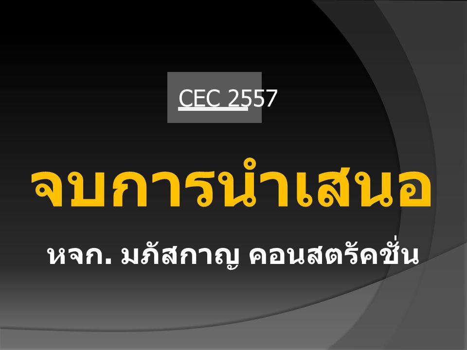 จบการนำเสนอ CEC 2557 หจก. มภัสกาญ คอนสตรัคชั่น