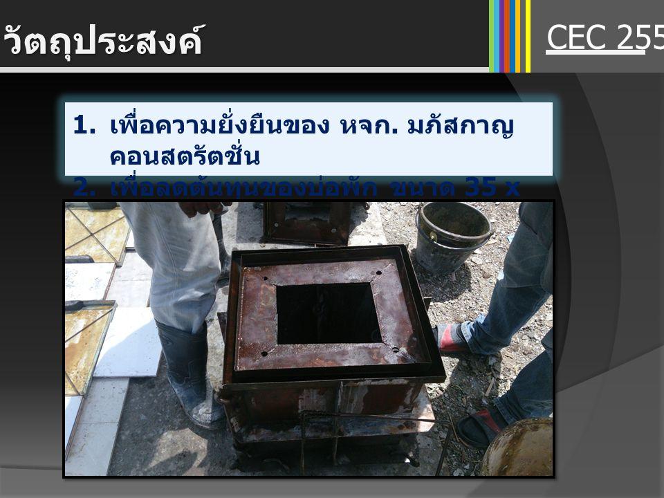 CEC 2557 กิตติกรรมประกาศ หจก.