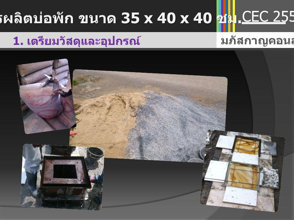 มภัสกาญคอนสตรัคชั่น 1. เตรียมวัสดุและอุปกรณ์ CEC 2557 วิธีการผลิตบ่อพัก ขนาด 35 x 40 x 40 ซม.