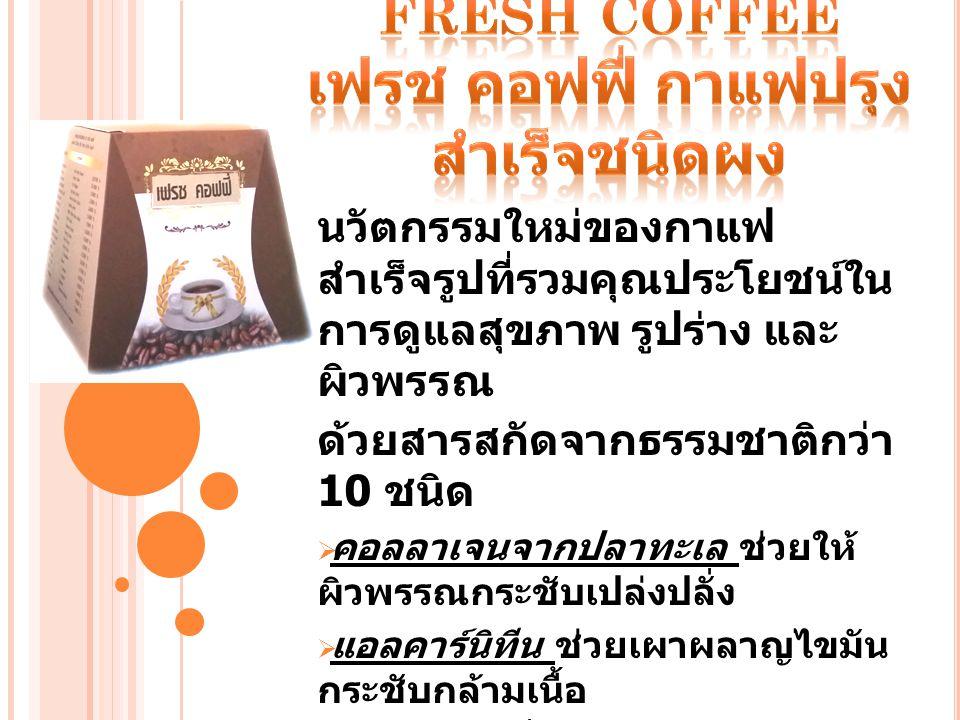 นวัตกรรมใหม่ของกาแฟ สำเร็จรูปที่รวมคุณประโยชน์ใน การดูแลสุขภาพ รูปร่าง และ ผิวพรรณ ด้วยสารสกัดจากธรรมชาติกว่า 10 ชนิด  คอลลาเจนจากปลาทะเล ช่วยให้ ผิว