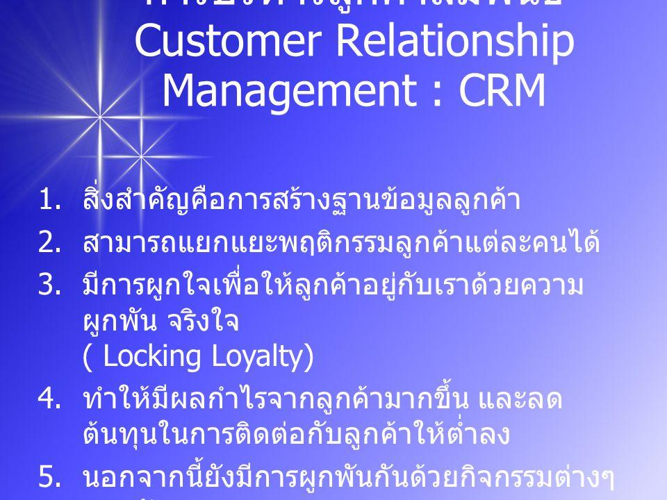 การบริหารลูกค้าสัมพันธ์ Customer Relationship Management : CRM 1.