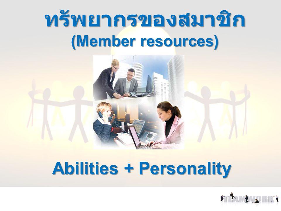 ทรัพยากรของสมาชิก (Member resources) Abilities + Personality