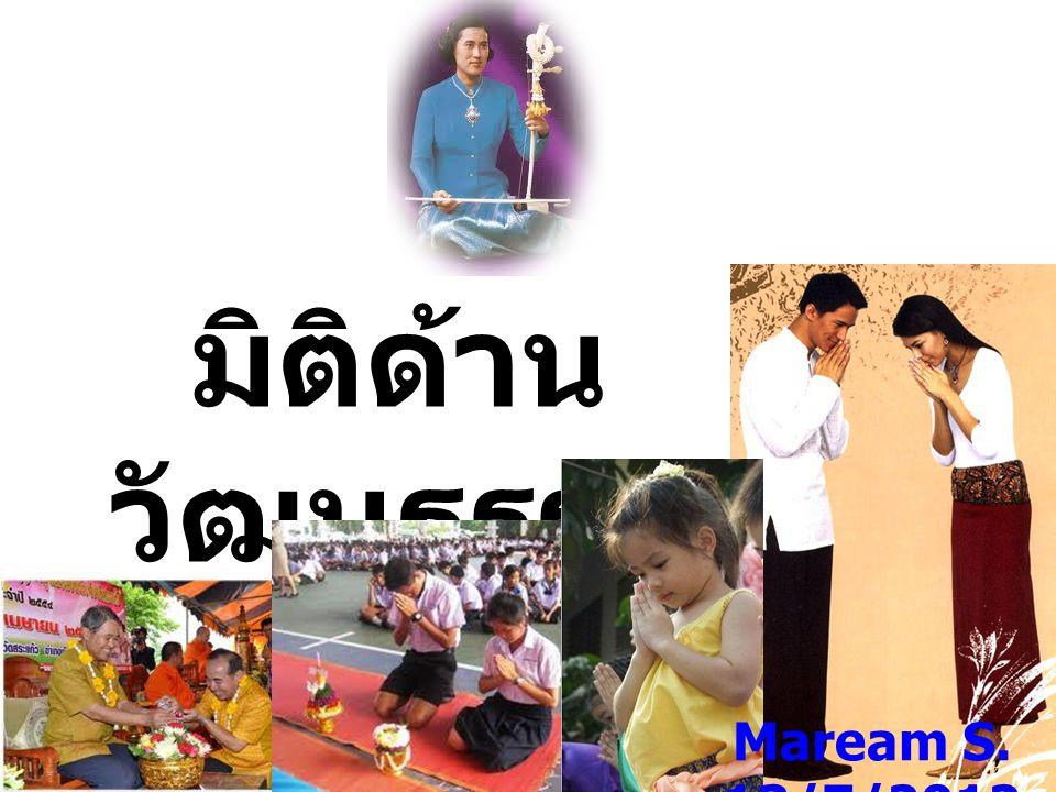 วัฒนธรรม ตะวันตก วัฒนธรรม ไทย Maream S. 13/7/2012