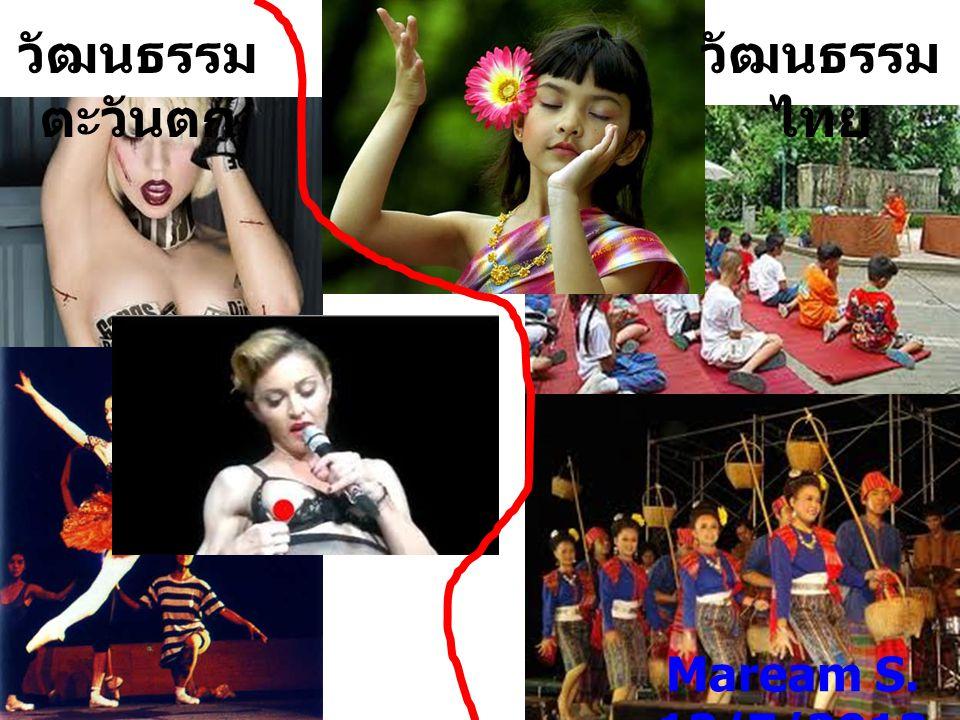 การพัฒนาของประเทศไทย Maream Sormad